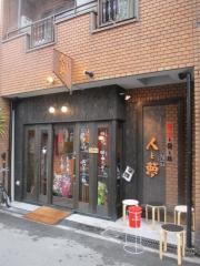 【新店】醤油と貝と麺 そして人と夢-1
