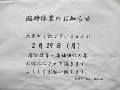【新店】醤油と貝と麺 そして人と夢-5