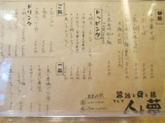 【新店】醤油と貝と麺 そして人と夢-7