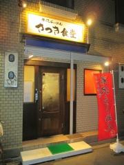 米沢ラーメン さつき食堂【弐】-1