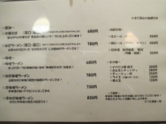 米沢ラーメン さつき食堂【弐】-2