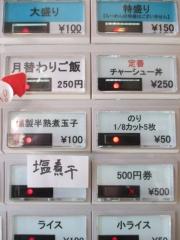 豚骨一燈【壱四】-5