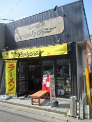 【新店】らー麺屋 バリバリジョニー-1