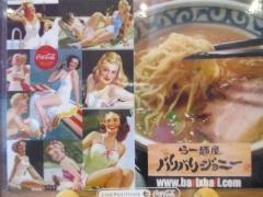 【新店】らー麺屋 バリバリジョニー-8