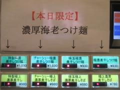 煮干しつけ麺 宮元【参】-2