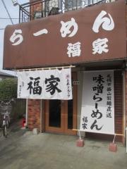 【新店】福家-2