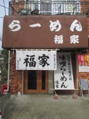 【新店】福家-1