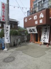 【新店】福家-9