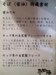 金色不如帰【八】-7