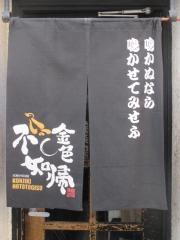 金色不如帰【八】-10