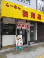 らーめん 稲荷屋【弐】-1