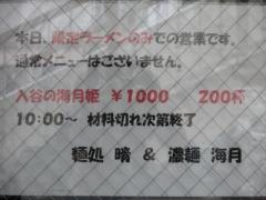 麺処 晴【弐壱】-2