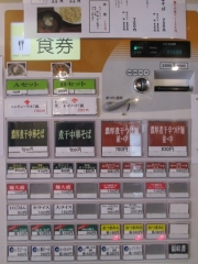 【新店】煮干し中華そば しまや-3