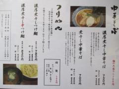 【新店】煮干し中華そば しまや-4
