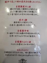【新店】煮干し中華そば しまや-5