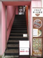 ラーメン屋 カネキッチン-2
