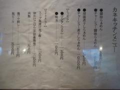 ラーメン屋 カネキッチン-3