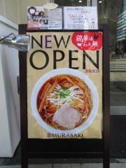 【新店】RAMEN 赤青 MURASAKI-8