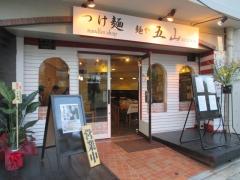 【新店】麺や 五山-1