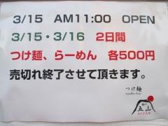 【新店】麺や 五山-4