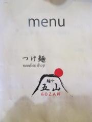 【新店】麺や 五山-5