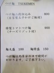 【新店】麺や 五山-6