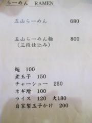 【新店】麺や 五山-7