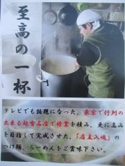 【新店】麺や 五山-9