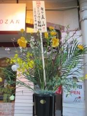 【新店】麺や 五山-13