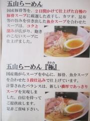 【新店】麺や 五山-16