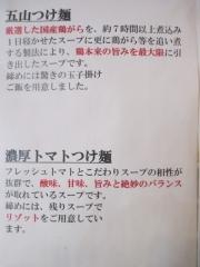 【新店】麺や 五山-17