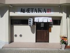 【新店】麺屋TAKA-1