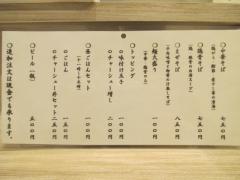 【新店】麺屋TAKA-3