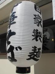 【新店】麺屋TAKA-8