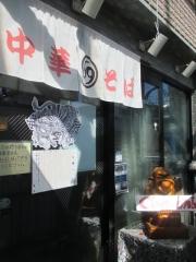 らぁめん矢 ロックンビリースーパーワン【四】-2