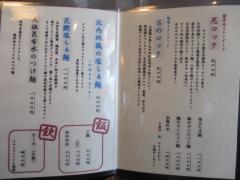 らぁめん矢 ロックンビリースーパーワン【四】-4