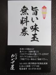 【新店】いつもの ねかせ屋-9
