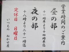 【新店】いつもの ねかせ屋-11