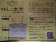 【新店】塩生姜らー麺専門店 MANNISH-5