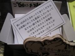 【新店】塩生姜らー麺専門店 MANNISH-14