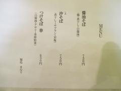 麺処 きなり【六】-4