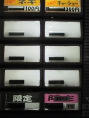 麺処 晴【弐弐】-2