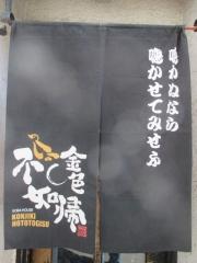 金色不如帰【九】-14