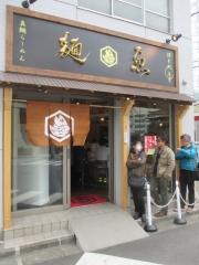 真鯛らーめん 麺魚【参】-1