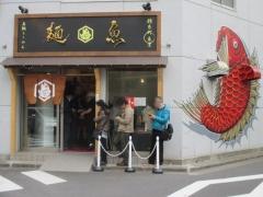 真鯛らーめん 麺魚【参】-2