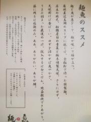 真鯛らーめん 麺魚【参】-15