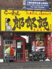 最強ラーメン Fes. 第一陣 ~中華蕎麦 とみ田「王道の濃厚豚骨魚介」~-5