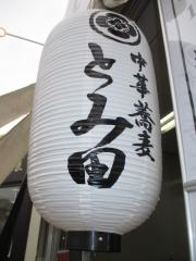 最強ラーメン Fes. 第一陣 ~中華蕎麦 とみ田「王道の濃厚豚骨魚介」~-17