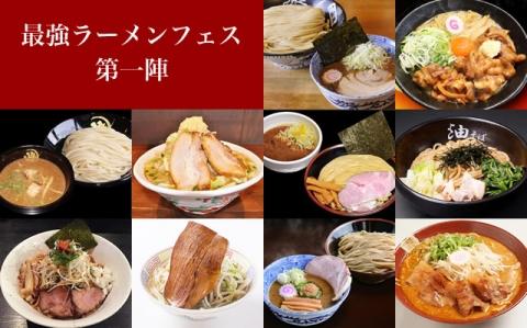 最強ラーメン Fes. 第一陣 ~中華蕎麦 とみ田「王道の濃厚豚骨魚介」~-7