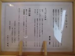 中華そば 安成-13